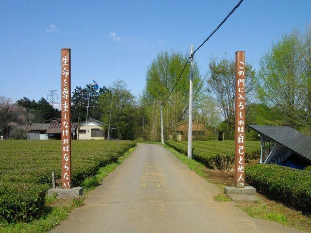 Atarashiki-mura_Entrance.jpg